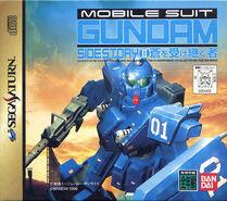 Gundam Sidestory II