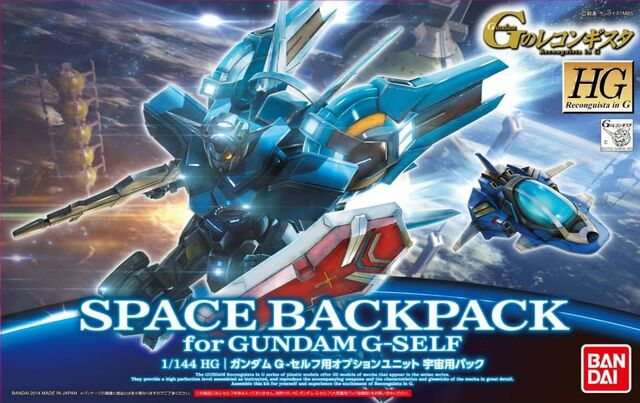 File:Space Backpack G-Self Boxart.jpg