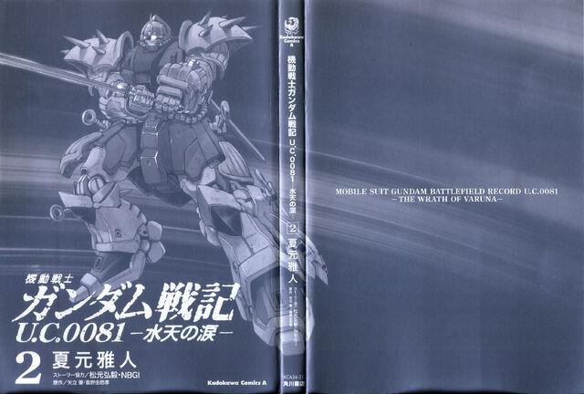 File:SENKI0081 vol02 0000-c.jpg