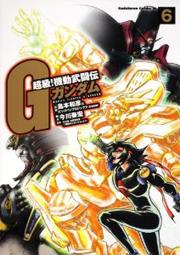 File:Chokyu! Mobile Fighter G Gundam Vol 6.jpg