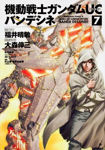 File:Mobile Suit Gundam Unicorn - Bande Dessinee Cover Vol 7.jpg
