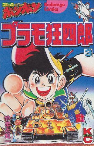 File:Plamo-Kyoshiro Original 3.jpg