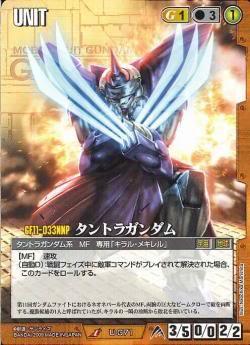 File:Tantra Gundam Gundam War.jpg
