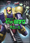 Mobile Suit Gundam Zero Old Zakus Vol.2