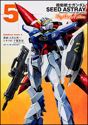 File:SEED ASTRAY Re Master Edition Vol.5.jpg