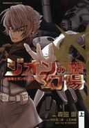 ZZ Side Story Mirage of Zeon Top