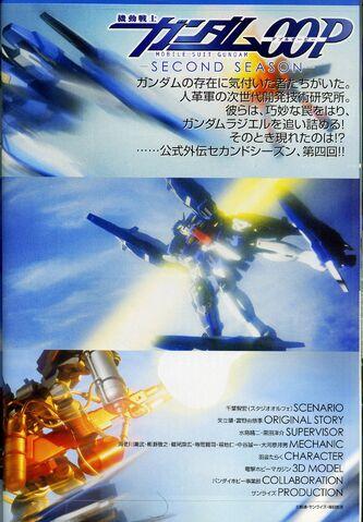 File:Gundam 00P Second Season Sefer Rasiel.jpg