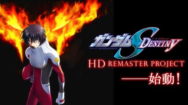 File:Gundam Seed Destiny HD remaster.jpg