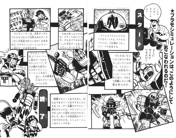 File:Plamo-Kyoshiro scan 12.jpeg