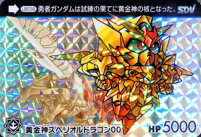 File:Superior Dragon 00.jpg