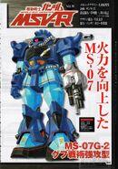MS-07G-2a