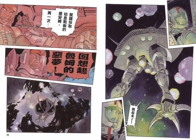 File:GundamOriginDozle2.jpg