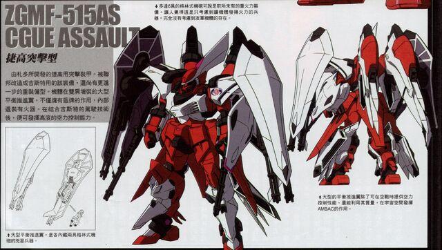 File:ZGMF-515AS - CGUE Assault.jpg