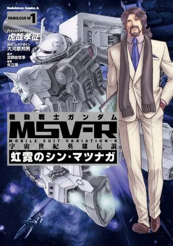 File:Legend of the Universal Century Heroes MSV-R Vol.1.jpg