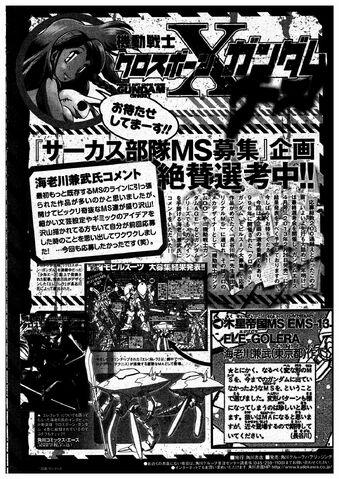 File:Mobile Suit Crossbone Gundam Ghost 58.jpg