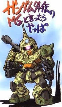 File:Zaku Cannon Blue Destiny.jpg