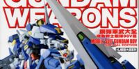 Mobile Suit Gundam 00V