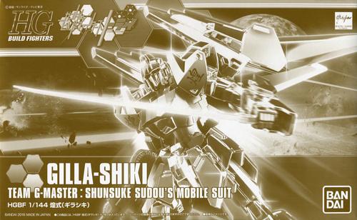 File:HG Gilla-Shiki.jpg