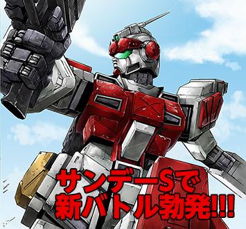 File:Mobile Suit Gundam Aggressor.png