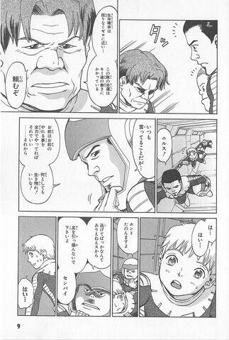 File:Mobile Suit Gundam Zero Old Zakus scan.jpeg
