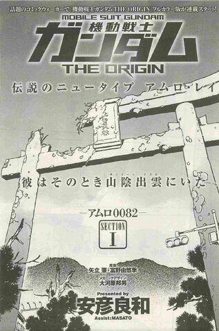 File:The Origin - Amuro 0082 033.jpg