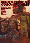 Mobile Suit Gundam The Origin MSD Cucuruz Doan's Island Vol.1