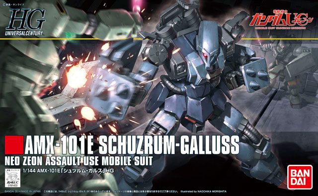 File:Hguc-amx-101e-schuzrum-gallus-pa.jpg