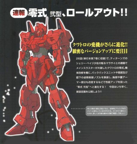 File:Zero Shiki MG Zeta Define.jpg