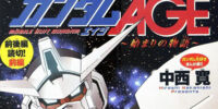 Mobile Suit Gundam AGE: ~Story of the Beginning~