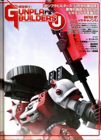 File:Gundamgunplaj8.jpg