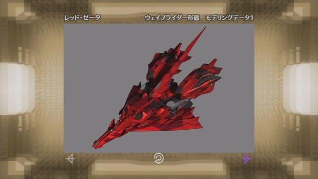 File:Red Zeta 09.jpg
