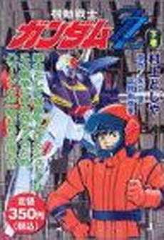 File:Mobile Suit Gundam ZZ Manga ST Vol.1.JPG