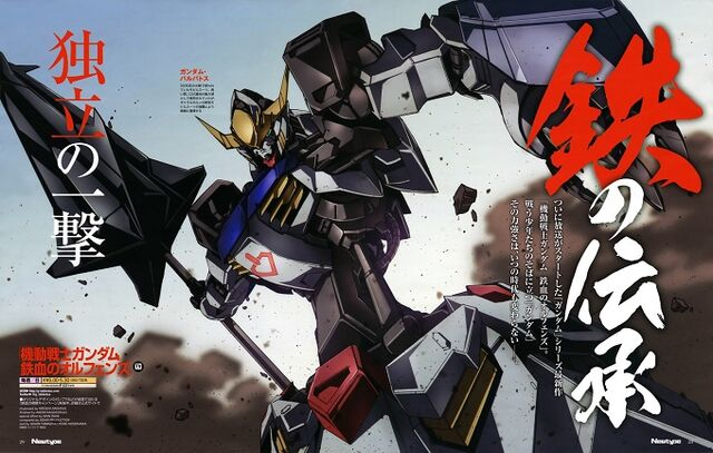 File:Mobile-suit-gundam-iron-blooded-orphans Poster 1.jpg