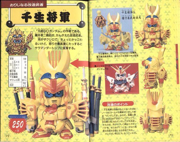 File:Shogun 02.jpg
