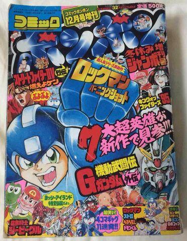 File:BomBom G Gundam 03.jpg