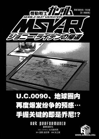 File:MSV-R Chapter 30.jpg