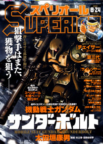 File:CoverGUNDAM THUNDERBOLT.jpg