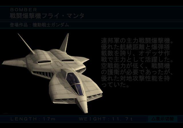File:Fly-manta.jpg