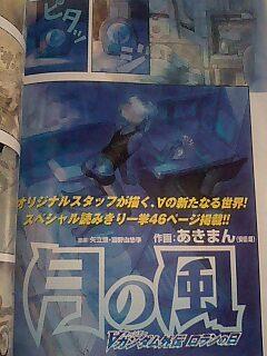 File:∀ Gundam Wind of the Moon scan.jpg