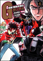 File:Chokyu! Mobile Fighter G Gundam Vol 4.jpg