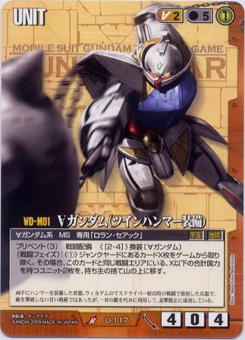 File:SYSTEM ∀-99 (WD-M01) ∀ Gundam.png