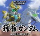 Sonken Gundam
