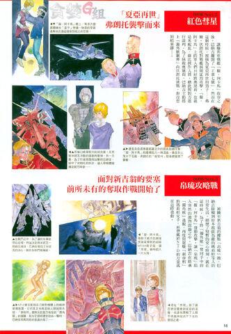 File:GundamGallery - Gundam Unicorn 203.jpg