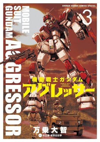 File:Mobile Suit Gundam Aggressor 03.jpg