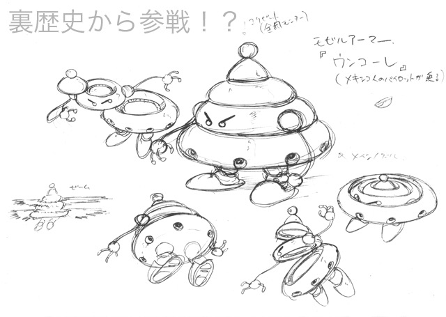 File:Ishigaki Mobile Armor.jpg