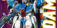 Mobile Suit Gundam Zeta (Manga)
