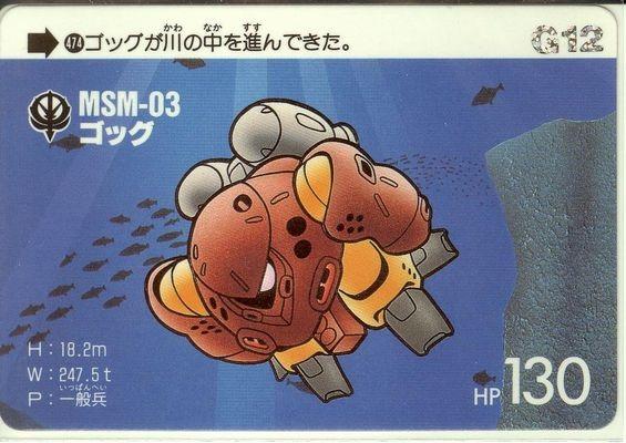 File:MSM-03 MSM-03C.jpg