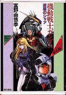Mobile Suit Gundam Char's Counterattack cassette book