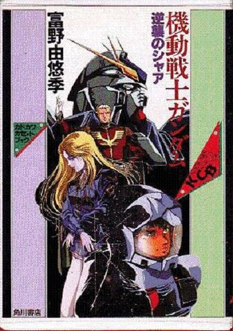File:Mobile Suit Gundam Char's Counterattack cassette book.JPG