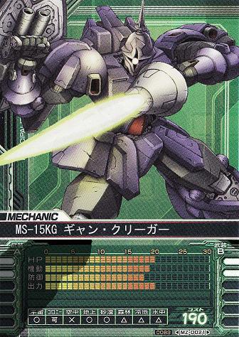 File:Ms-15kg card.jpg